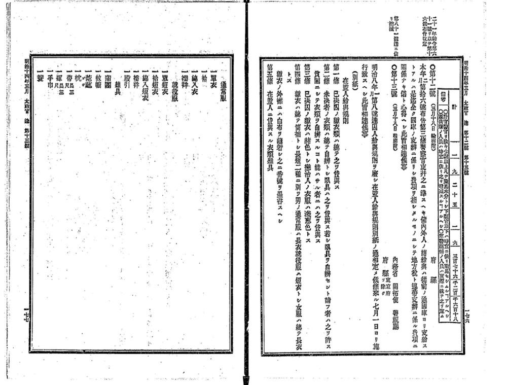 1881年内閣官報局「法令全書」 国立国会図書館デジタルコレクションより
