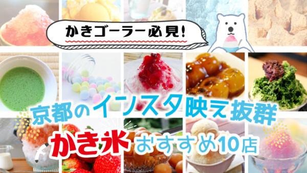 かきゴーラー必見!京都のインスタ映え抜群かき氷おすすめ10店