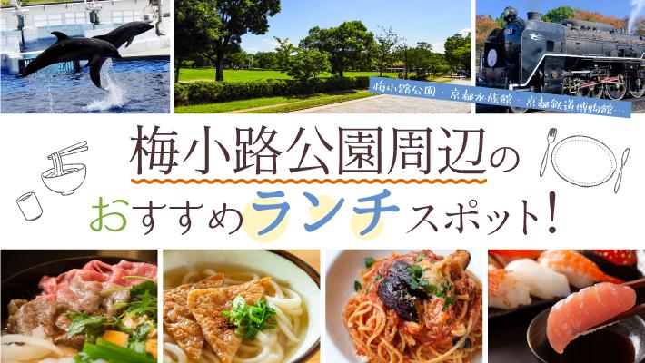 子ども連れにもおすすめ!京都・梅小路公園周辺のランチ10選