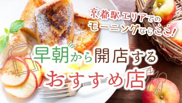 京都駅エリアでのモーニングならここ!早朝から開店するおすすめ10店