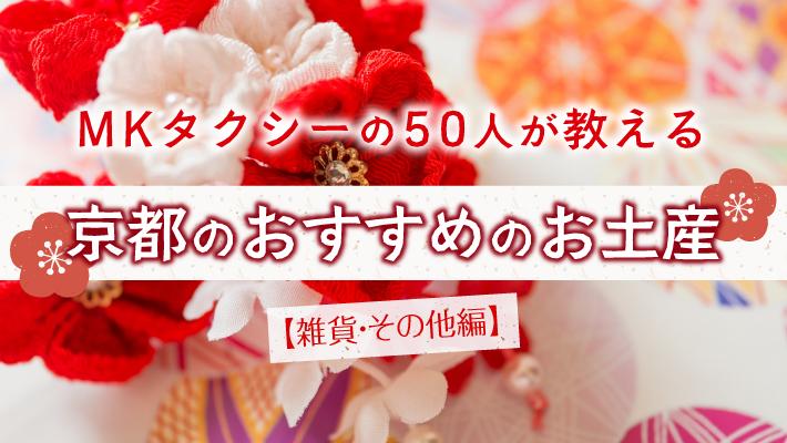 MKタクシーの50人が教える京都のおすすめのお土産【雑貨・その他編】